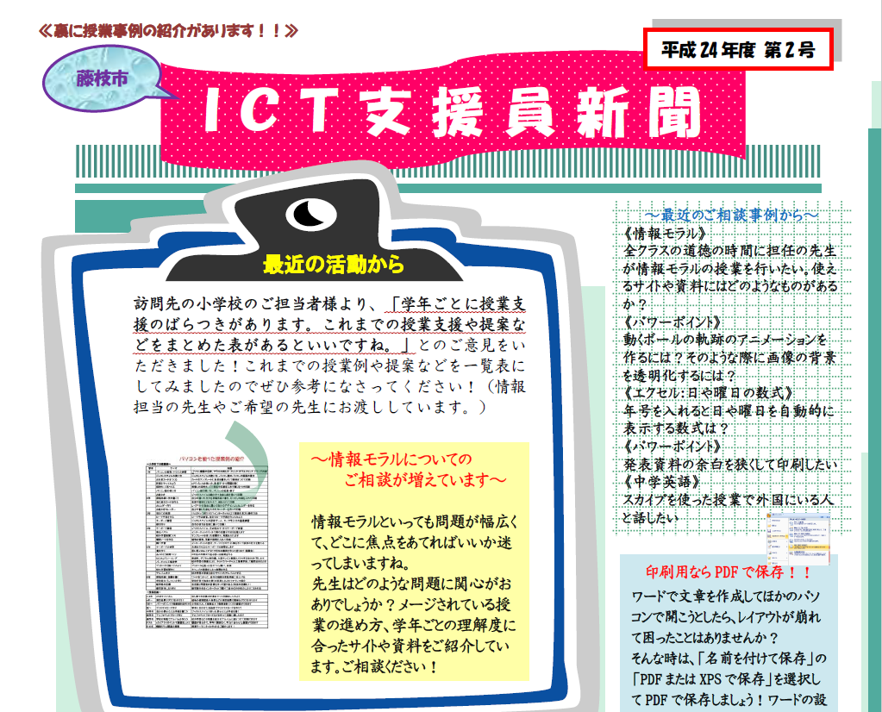 ▲ ICT支援員新聞で導入機器やソフトウェアの活用を促進